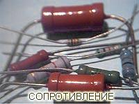 резисторы для схем включения светодиодов